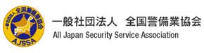 全国警備業協会
