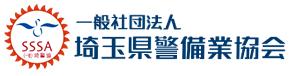 埼玉県警備業協会