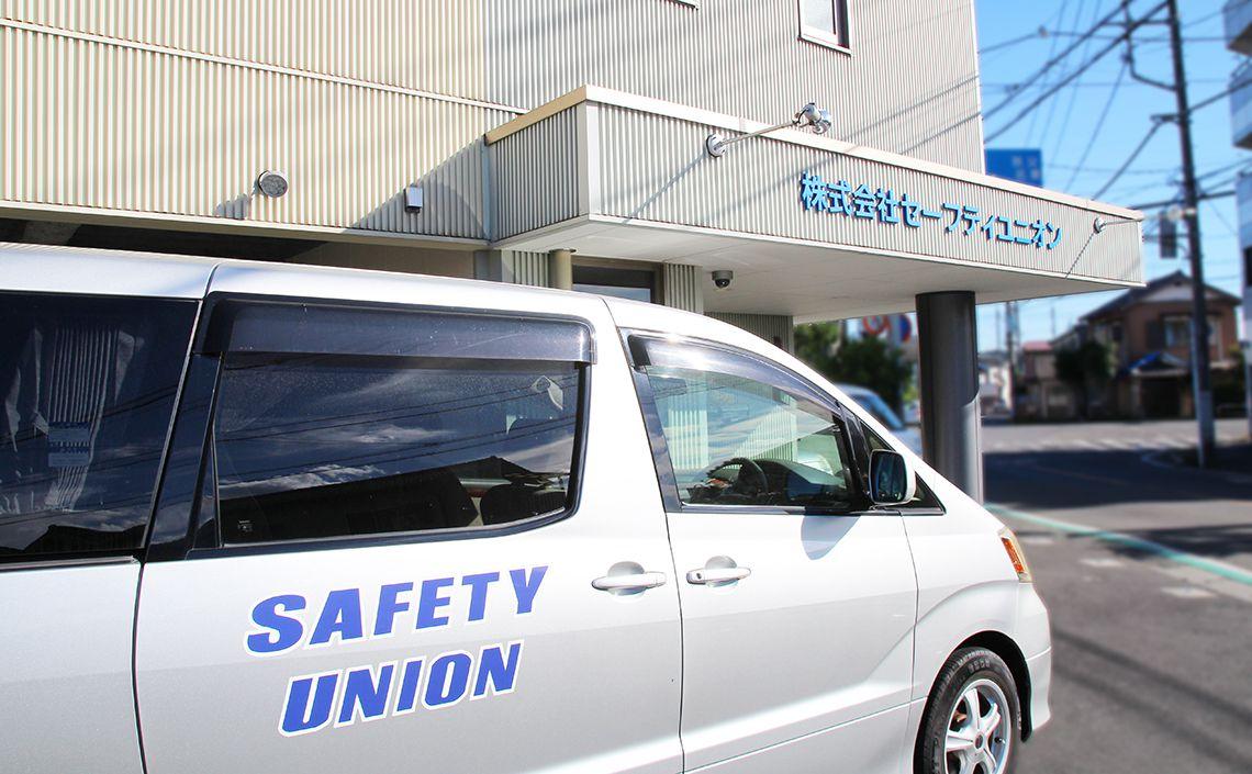 沿革 - 株式会社セーフティユニオン